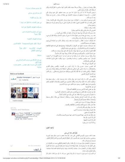 أبحث_عن_وطن_page_2